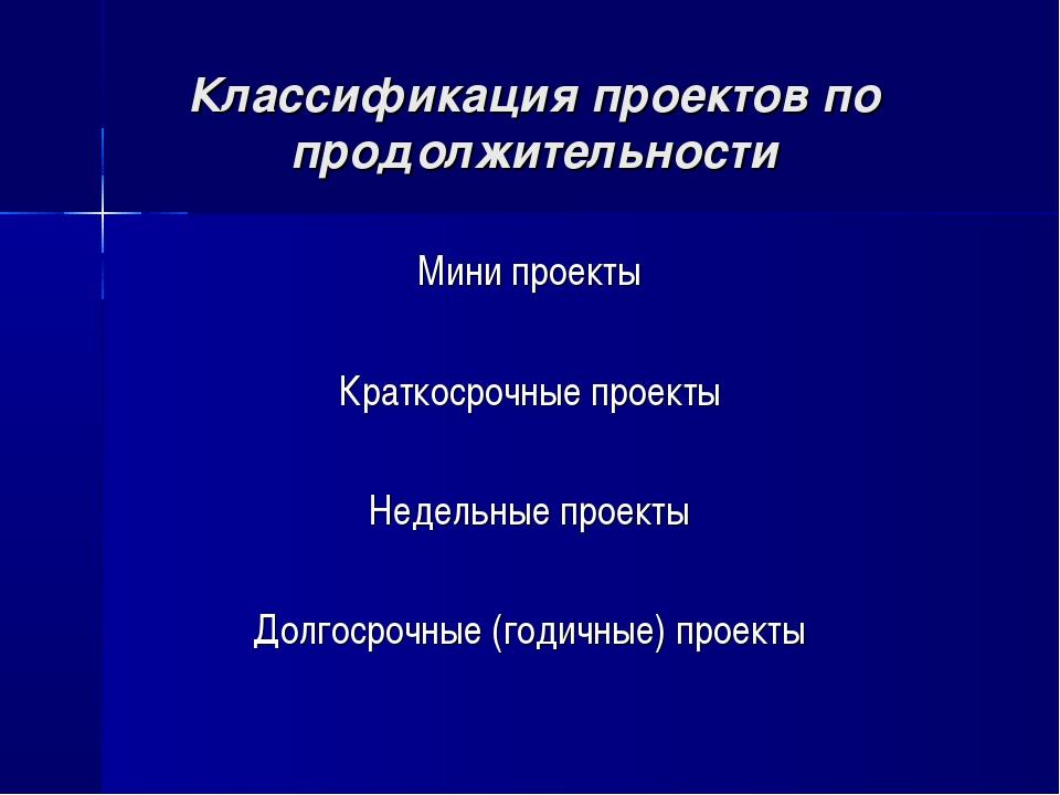 Классификация проектов по продолжительности Мини проекты Краткосрочные проект...