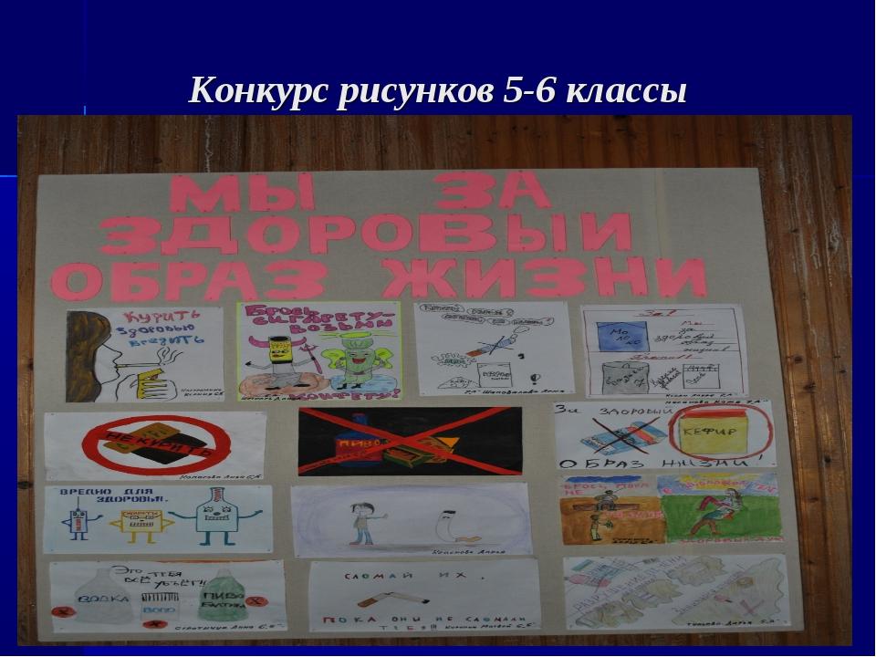 Конкурс рисунков 5-6 классы