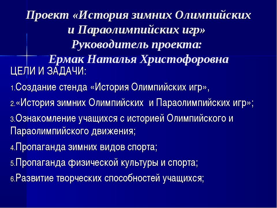 Проект «История зимних Олимпийских и Параолимпийских игр» Руководитель проект...