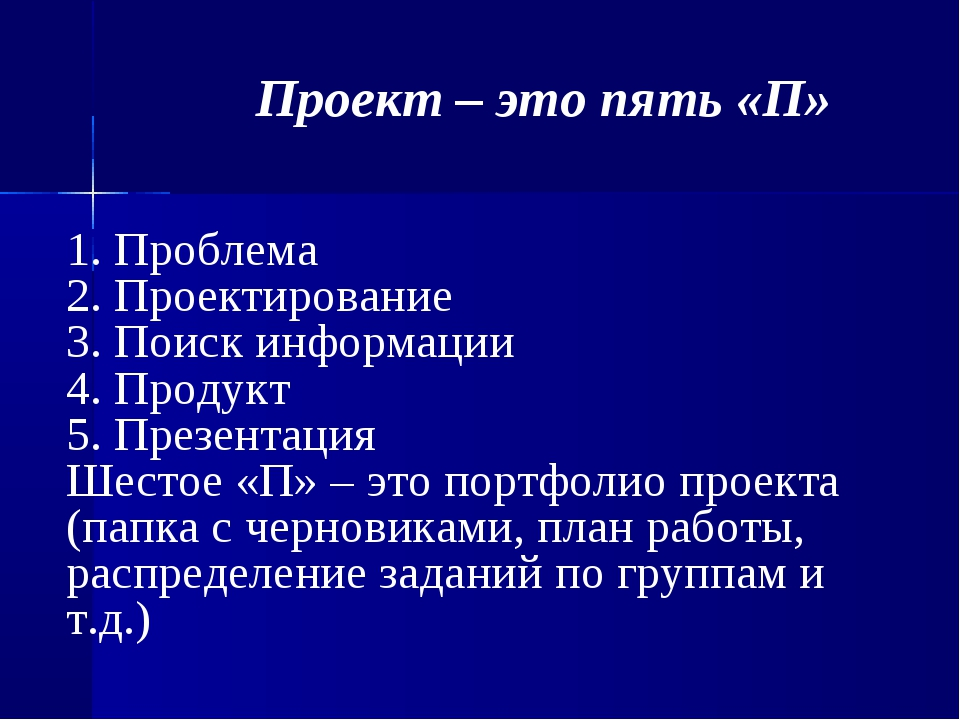 Проект – это пять «П» 1. Проблема 2. Проектирование 3. Поиск информации 4. П...