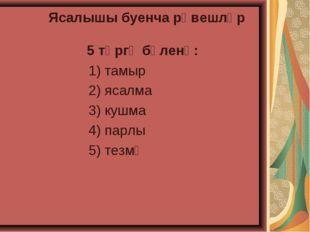 Ясалышы буенча рәвешләр 5 төргә бүленә: 1) тамыр 2) ясалма 3) кушма 4) парлы