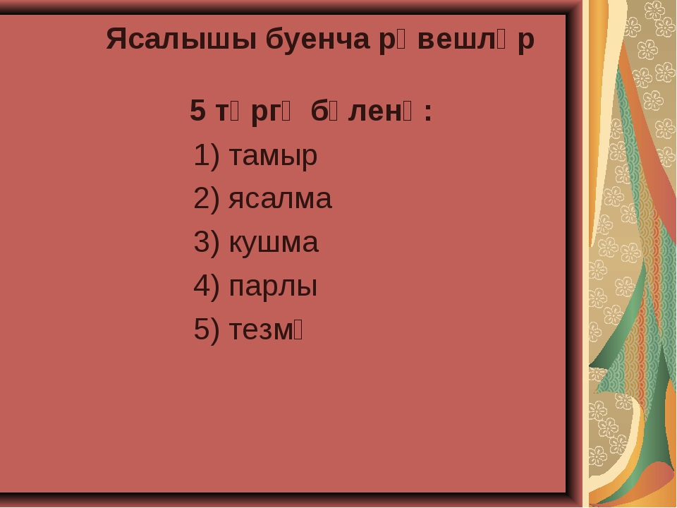 Ясалышы буенча рәвешләр 5 төргә бүленә: 1) тамыр 2) ясалма 3) кушма 4) парлы...