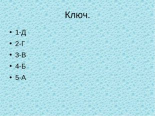 Ключ. 1-Д 2-Г 3-В 4-Б 5-А