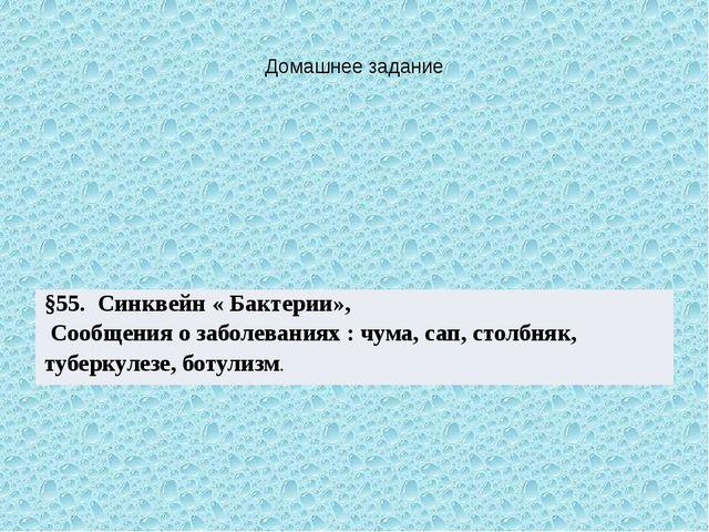 Домашнее задание §55.Синквейн« Бактерии», Сообщения о заболеваниях :чума, сап...