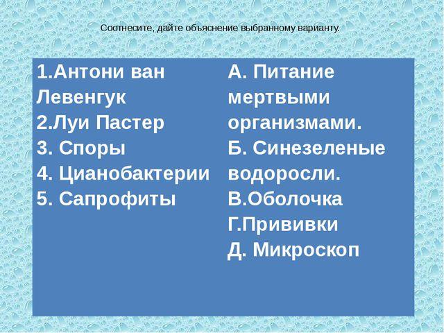 Соотнесите, дайте объяснение выбранному варианту. 1.АнтониванЛевенгук 2.Луи П...