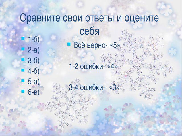 Сравните свои ответы и оцените себя 1-б) 2-а) 3-б) 4-б) 5-а) 6-в) Всё верно-...