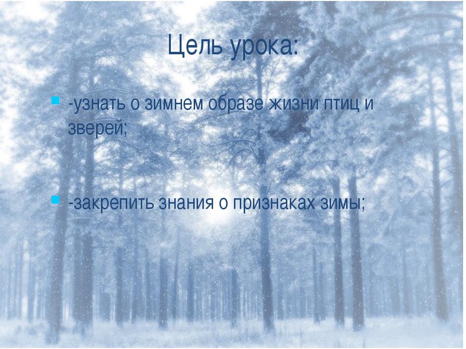 Цель урока: -узнать о зимнем образе жизни птиц и зверей; -закрепить знания о...