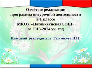 Отчёт по реализации программы внеурочной деятельности в 1 классе МКОУ «Цаган-