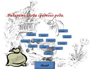 Назад Выберите слова среднего рода. мышь море сад эскимо земля тень пенка каш