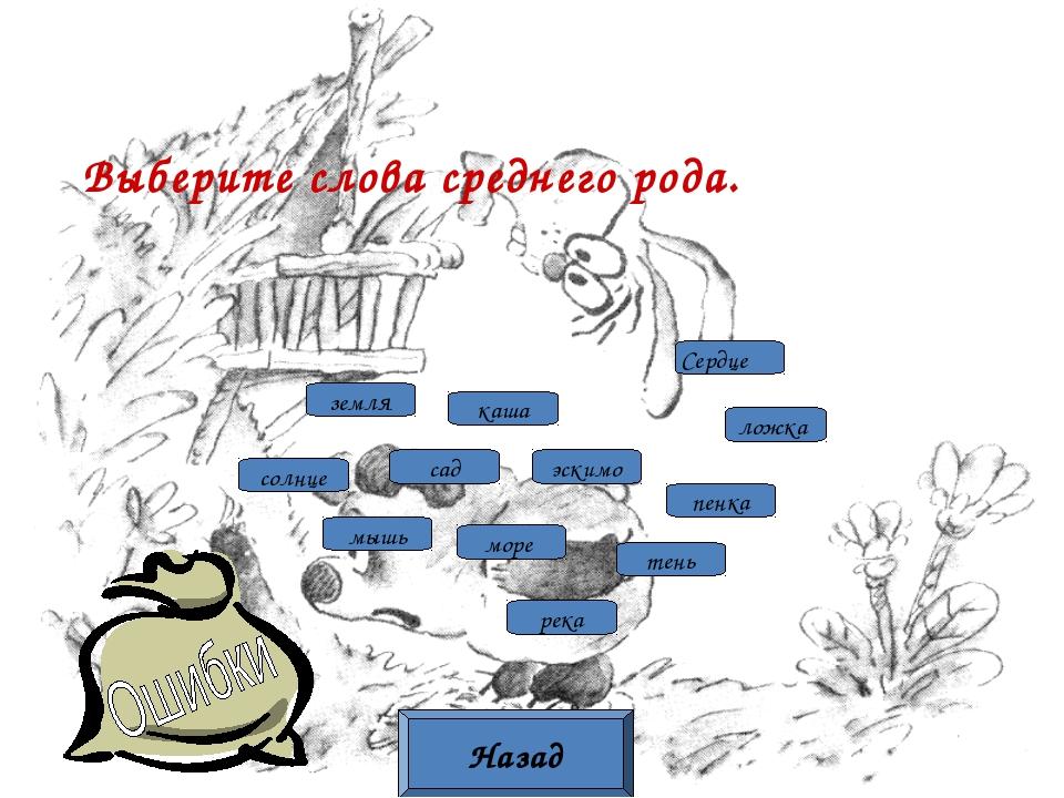 Назад Выберите слова среднего рода. мышь море сад эскимо земля тень пенка каш...