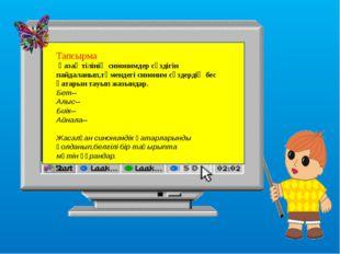 Тапсырма Қазақ тілінің синонимдер сөздігін пайдаланып,төмендегі синоним сөзде