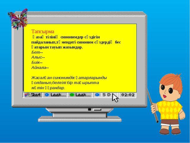 Тапсырма Қазақ тілінің синонимдер сөздігін пайдаланып,төмендегі синоним сөзде...
