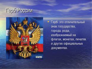 Герб России Герб- это отличительный знак государства, города, рода, изображае
