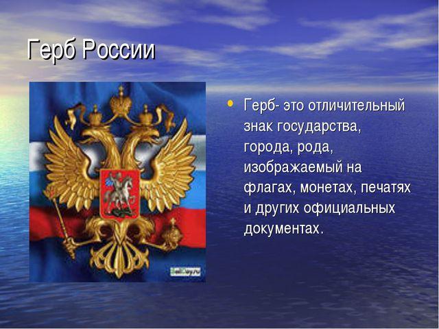 Герб России Герб- это отличительный знак государства, города, рода, изображае...