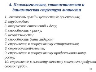 13 4. Психологическая, статистическая и динамическая структура личности 1. «ч