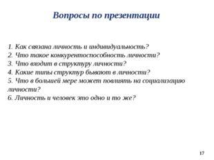 Вопросы по презентации 17 1. Как связана личность и индивидуальность? 2. Что