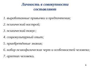6 Личность в совокупности составляют 1. выработанные привычки и предпочтения;