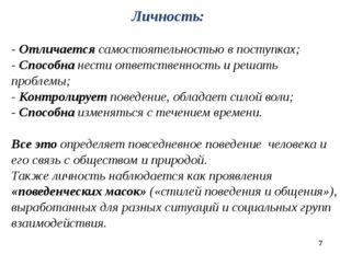 7 Личность: - Отличается самостоятельностью в поступках; - Способна нести отв