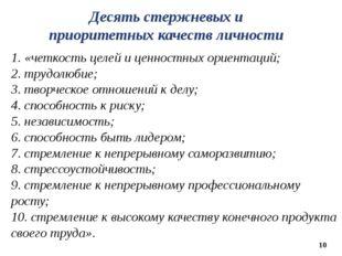 10 Десять стержневых и приоритетных качеств личности 1. «четкость целей и цен