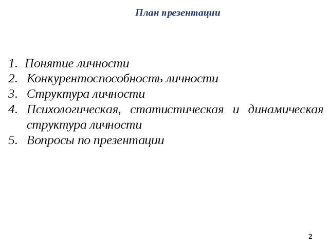 2 План презентации Понятие личности Конкурентоспособность личности Структура...