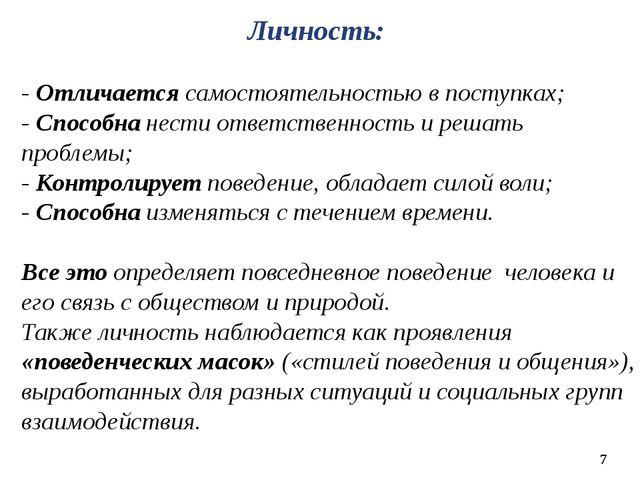 7 Личность: - Отличается самостоятельностью в поступках; - Способна нести отв...