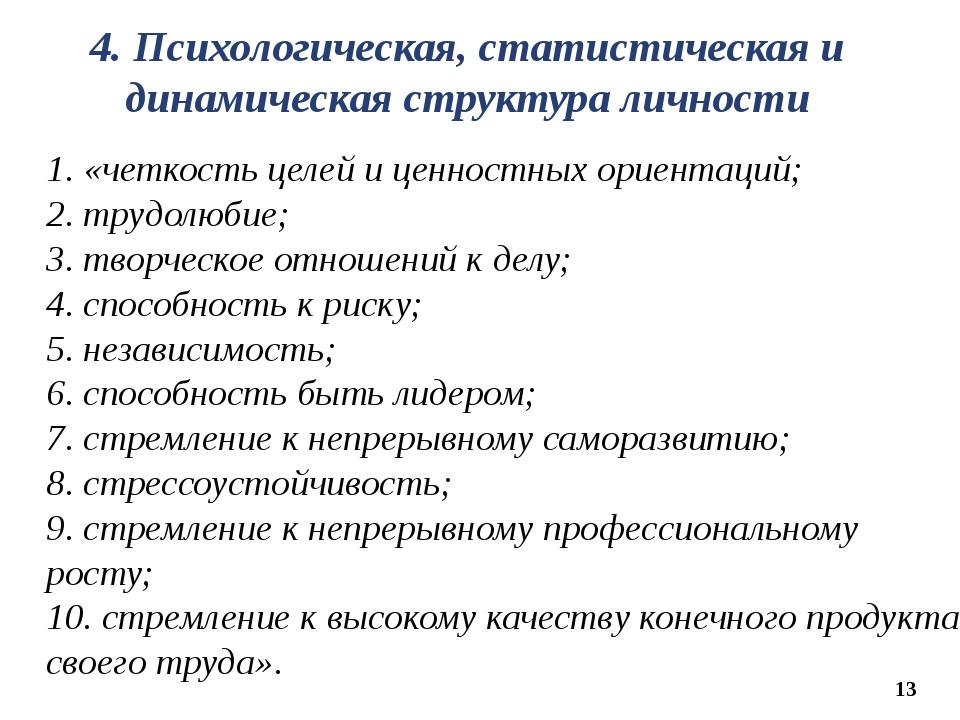 13 4. Психологическая, статистическая и динамическая структура личности 1. «ч...