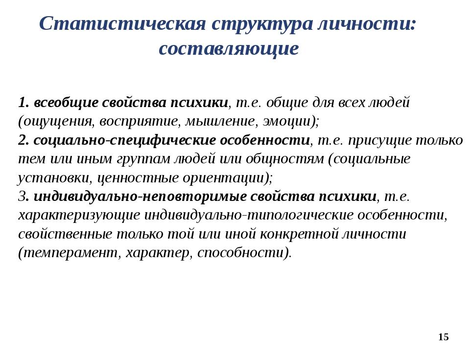 15 1. всеобщие свойства психики, т.е. общие для всех людей (ощущения, восприя...