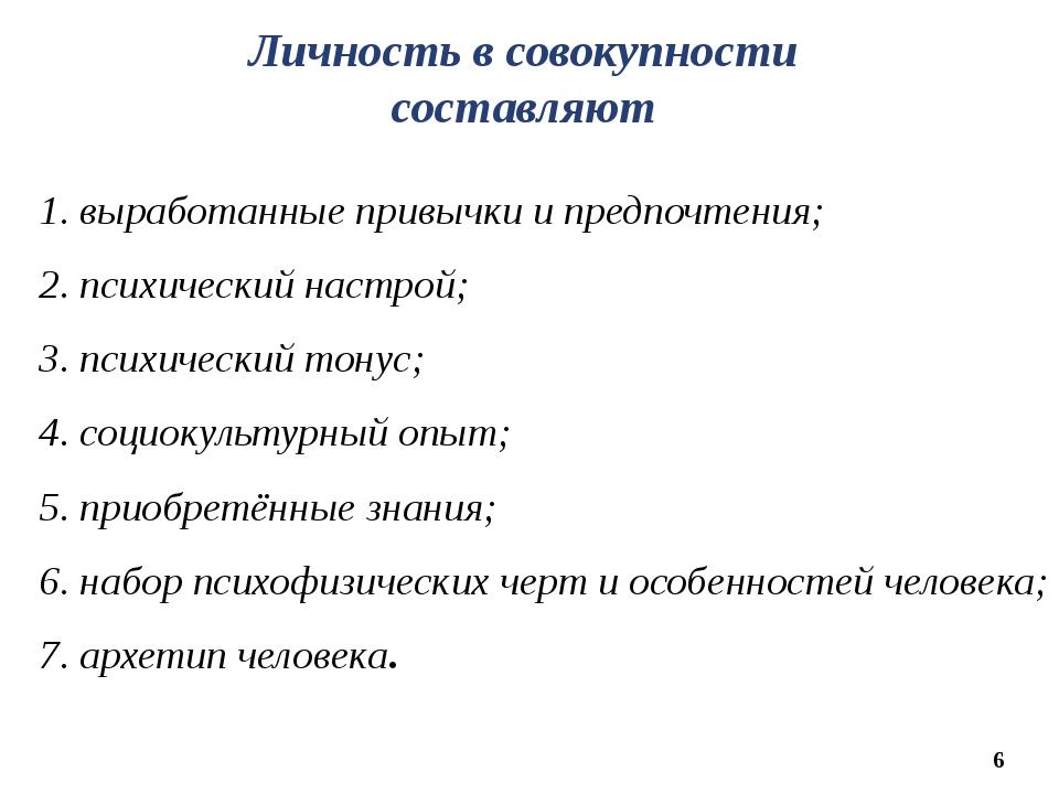 6 Личность в совокупности составляют 1. выработанные привычки и предпочтения;...