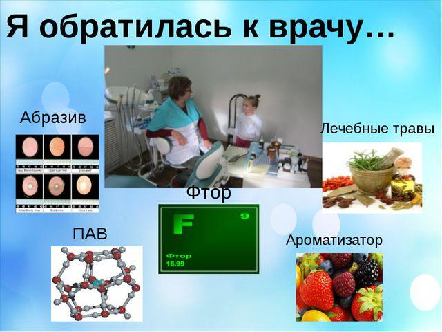 Я обратилась к врачу… Абразив ПАВ Фтор Лечебные травы Ароматизатор