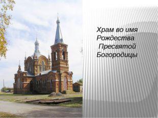 Храм во имя Рождества Пресвятой Богородицы