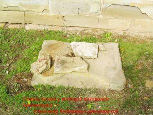 Стена Храма у которой похоронен протоиерей Александр Федорович Данилевский (1