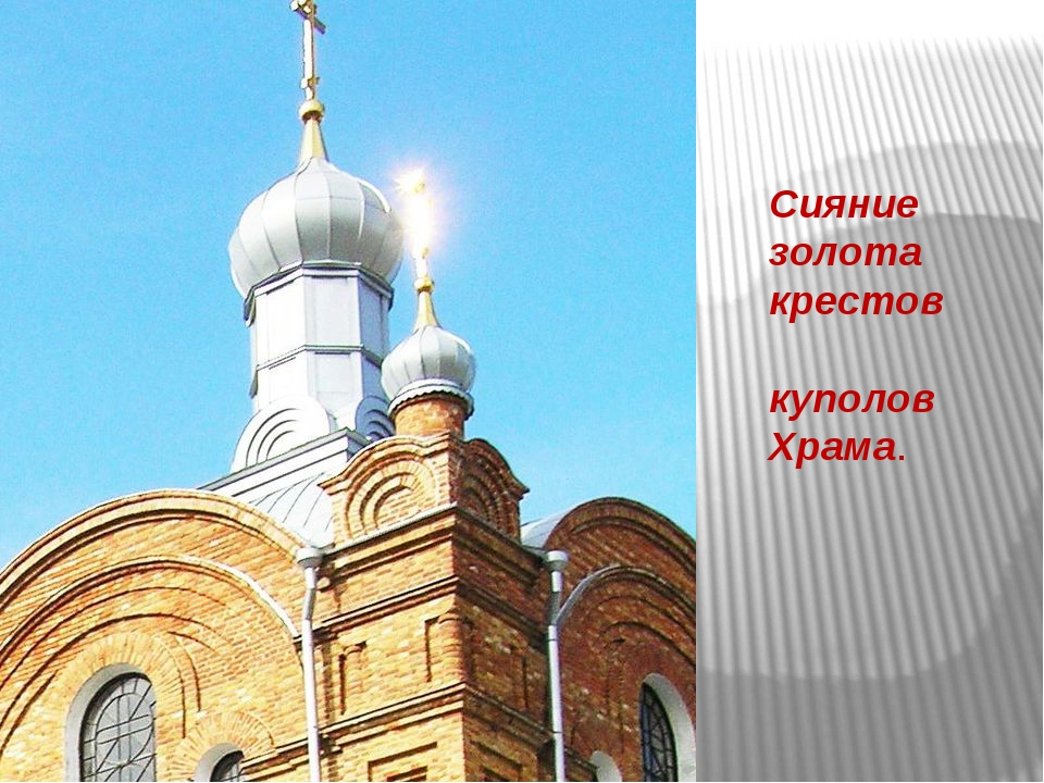 Сияние золота крестов куполов Храма.