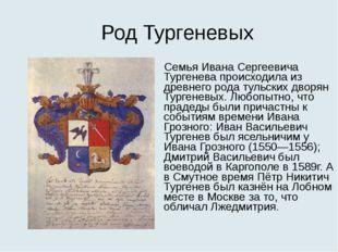 Род Тургеневых Семья Ивана Сергеевича Тургенева происходила из древнего рода