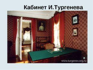 Кабинет И.Тургенева