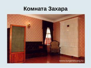 Комната Захара