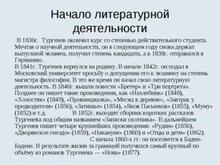 Начало литературной деятельности В 1836г. Тургенев окончил курс со степенью д