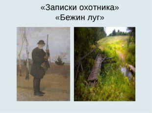 «Записки охотника» «Бежин луг»