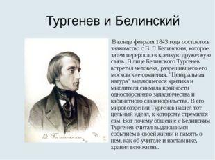 Тургенев и Белинский В конце февраля 1843 года состоялось знакомство с В.Г.