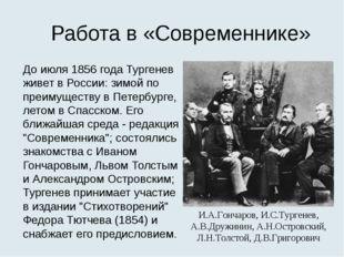 Работа в «Современнике» До июля 1856 года Тургенев живет в России: зимой по п