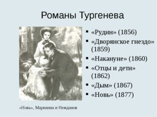Романы Тургенева «Рудин» (1856) «Дворянское гнездо» (1859) «Накануне» (1860)