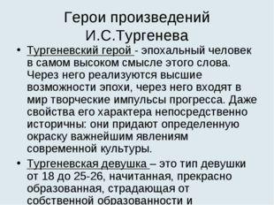 Герои произведений И.С.Тургенева Тургеневский герой - эпохальный человек в са