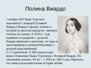 Полина Виардо 1 ноября 1843 Иван Тургенев знакомится с певицей Полиной Виардо