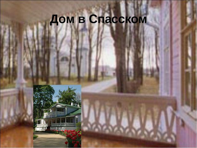 Дом в Спасском