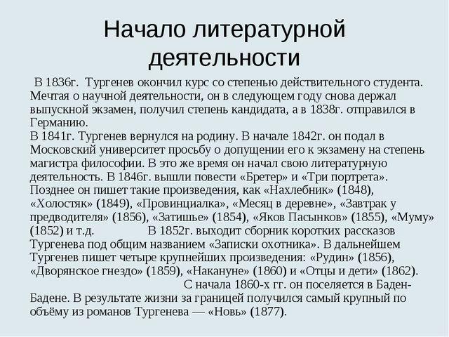 Начало литературной деятельности В 1836г. Тургенев окончил курс со степенью д...