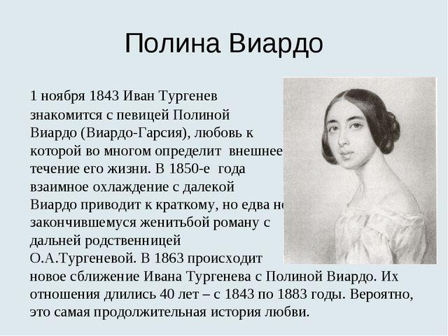 Полина Виардо 1 ноября 1843 Иван Тургенев знакомится с певицей Полиной Виардо...