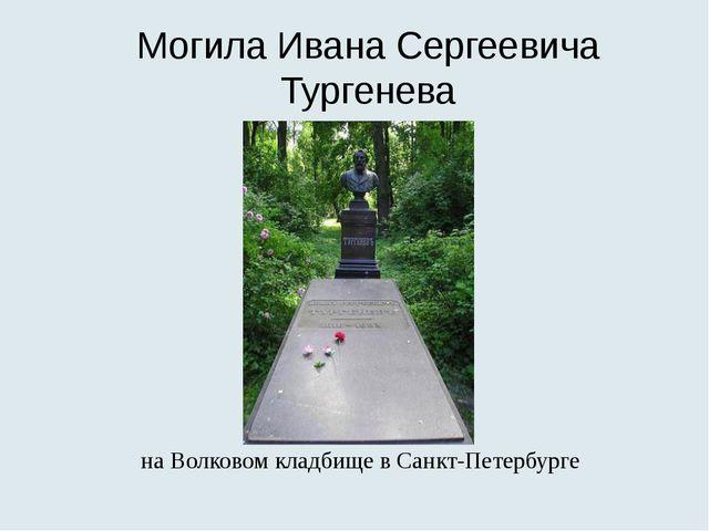 Могила Ивана Сергеевича Тургенева на Волковом кладбище в Санкт-Петербурге
