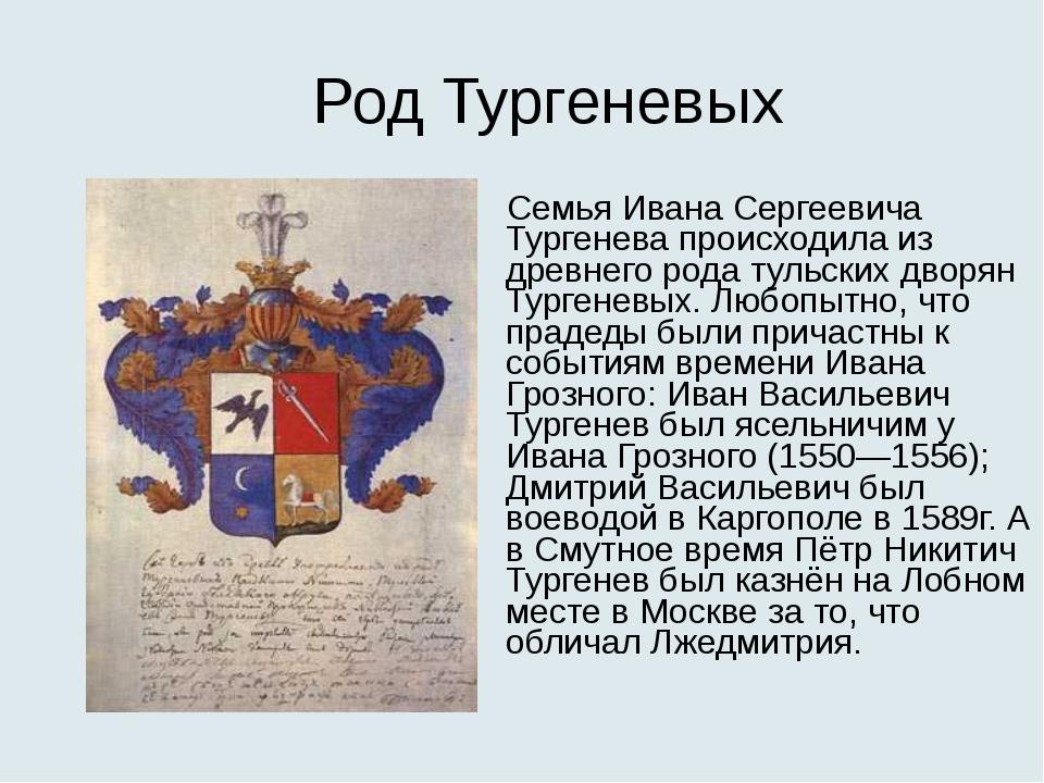 Род Тургеневых Семья Ивана Сергеевича Тургенева происходила из древнего рода...