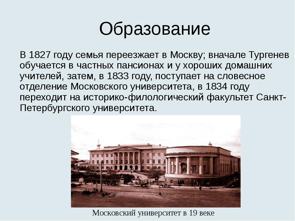 Образование В 1827 году семья переезжает в Москву; вначале Тургенев обучается...