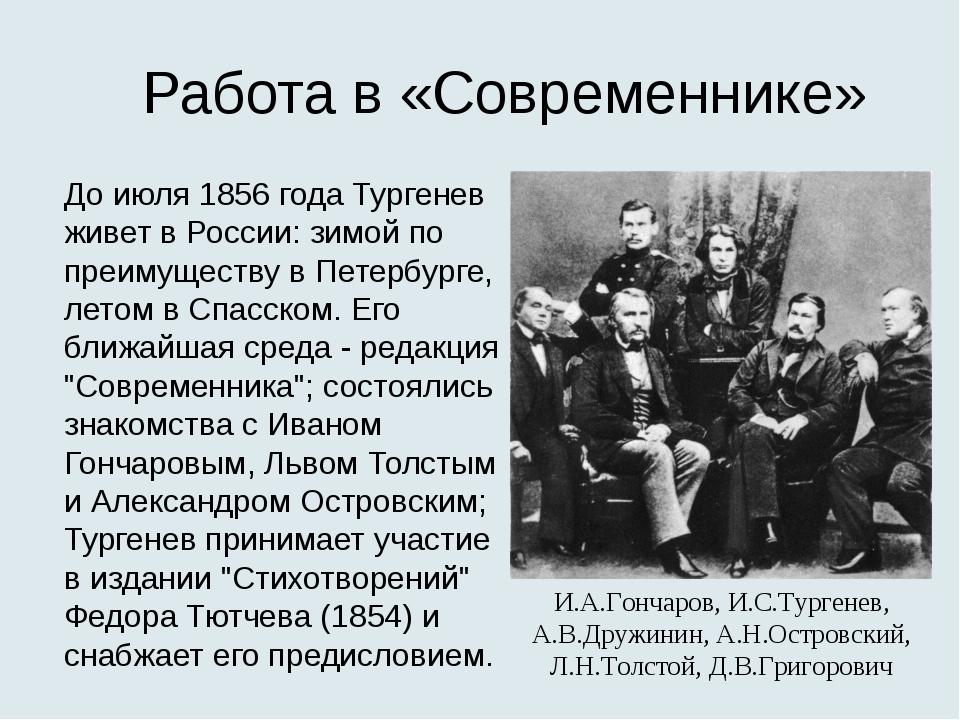 Работа в «Современнике» До июля 1856 года Тургенев живет в России: зимой по п...
