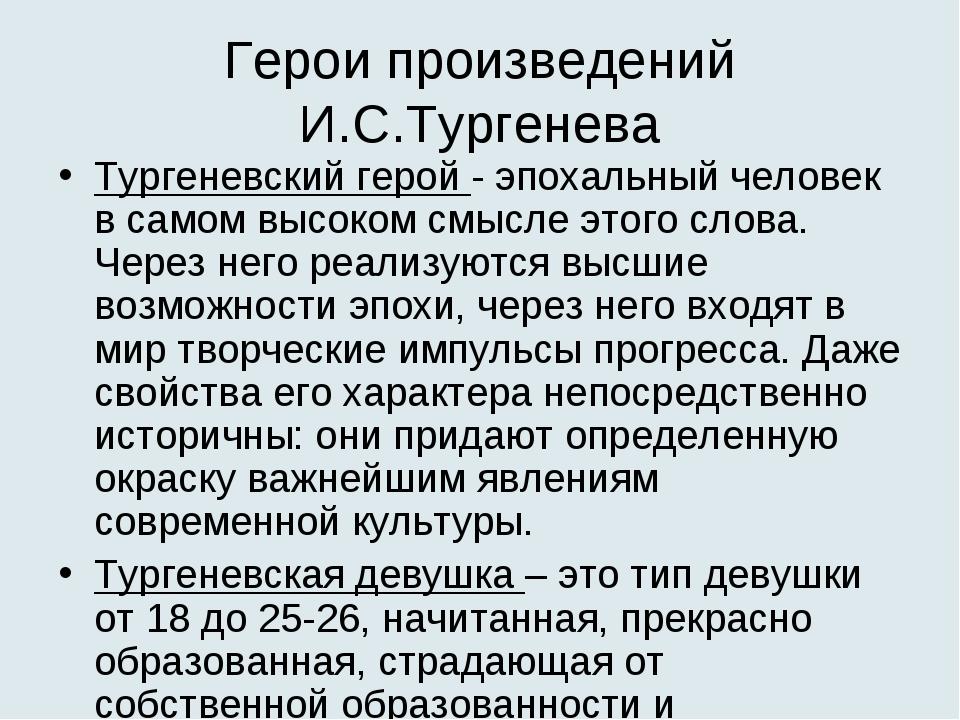 Герои произведений И.С.Тургенева Тургеневский герой - эпохальный человек в са...